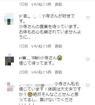 宝島社 小寺 智子